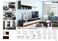 Ева модульная мебель для гостиной