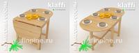 cтол обеденный KLAFFI-1650 раскладной