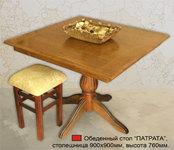 Обеденный стол «Патрата» с нераздвижной столешницей
