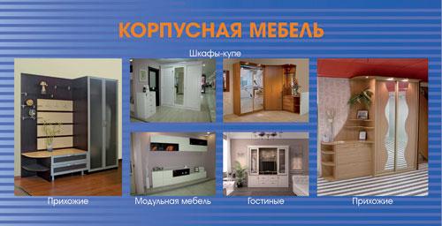 коммерческое предложение корпусной мебели образец - фото 9